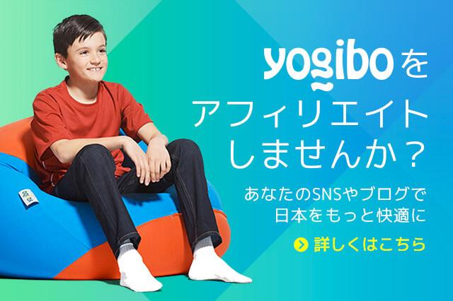 Yogiboをアフィリエイトしてみませんか?体にフィットするビーズソファをより多くの方に知っていただくためにあなたの力が必要です。