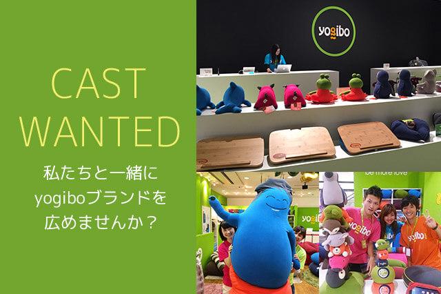 【Yogibo Recruit】私たちと一緒にyogiboブランドを広めませんか?