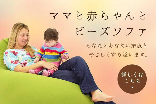 Yogiboのビーズソファは、妊娠中・出産後、その後もママをやさしくサポート。使いみちがたくさんあるから、何かとお金がかかる子育て中にもおすすめです。