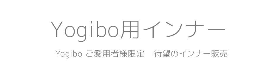 Yogibo用インナー。ご愛用者様限定 待望のインナー販売