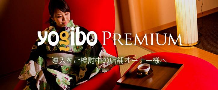 Yogibo Premium(プレミアム)のご案内
