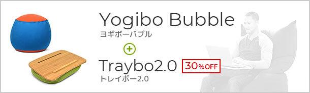 Bubble+Traybo2.0