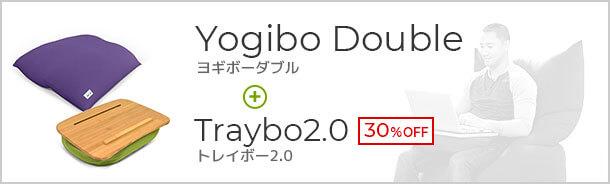 Double+Traybo2.0