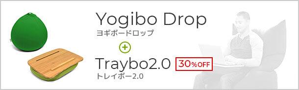 Drop+Traybo2.0
