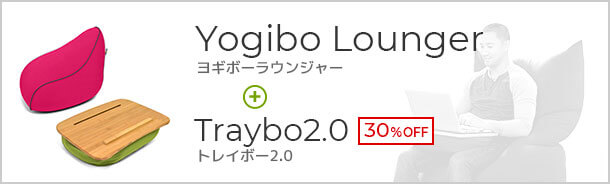 Lounger+Traybo2.0