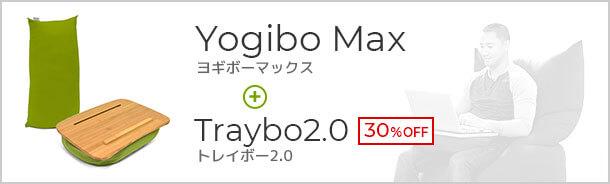 Max+Traybo2.0