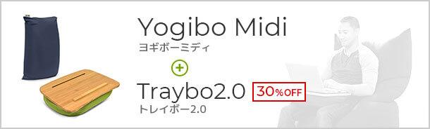 Midi+Traybo2.0