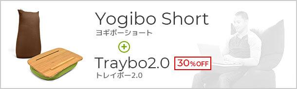 Short+Traybo2.0