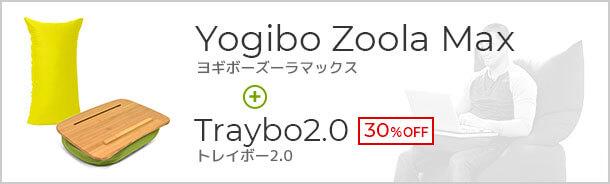 ZoolaMax+Traybo2.0