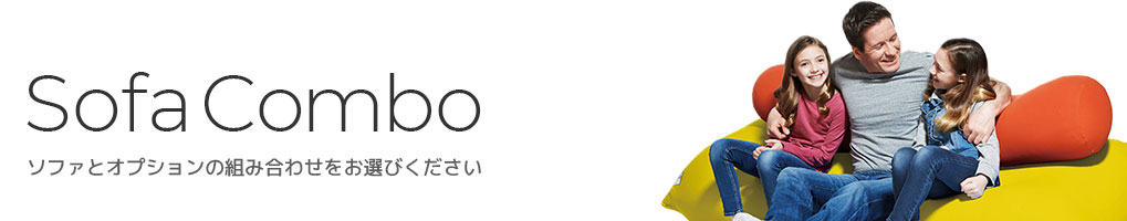 Sofa Combo(ソファコンボ)