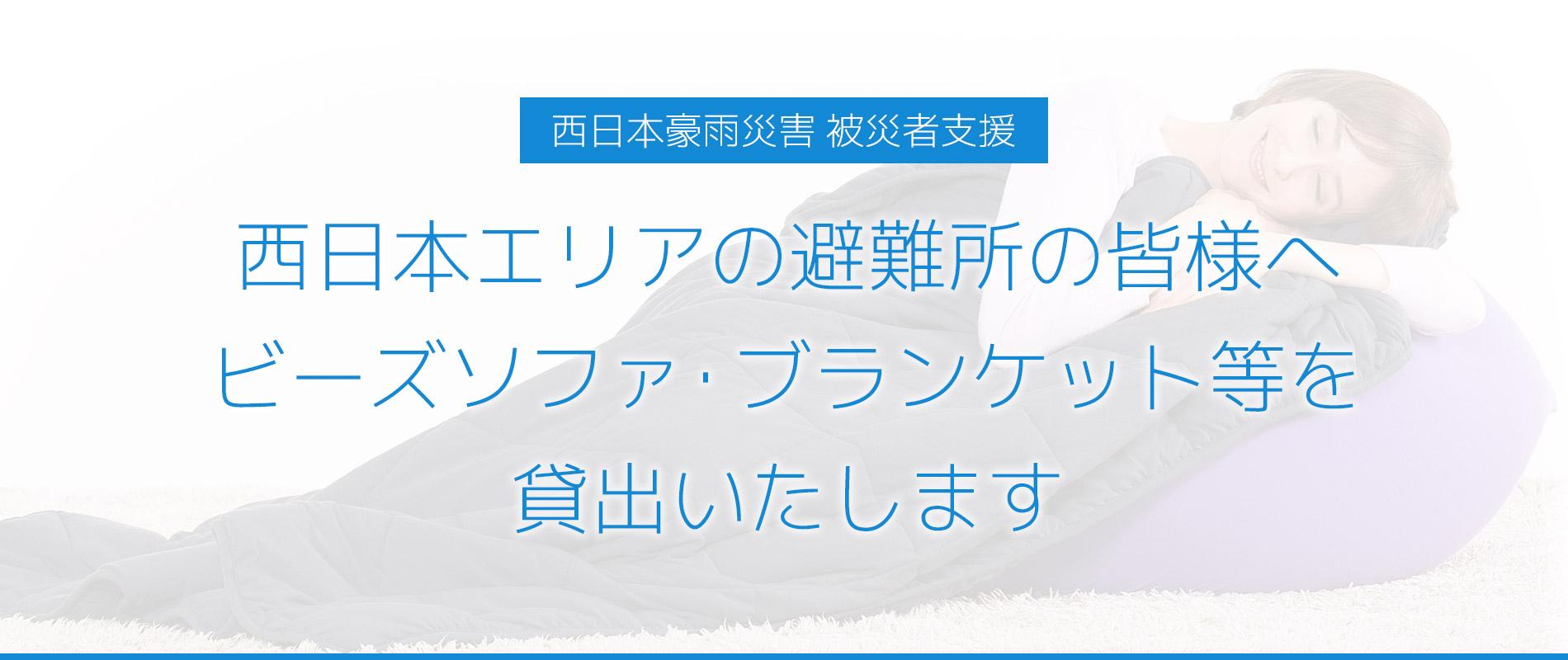 西日本エリアの避難所の皆様へビーズソファ・ブランケット等を貸出いたします