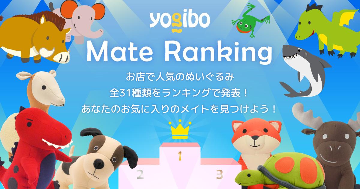 Yogibo Mate Ranking - メイトランキング