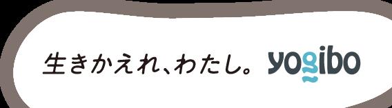 生きかえれ、わたし。Yogibo