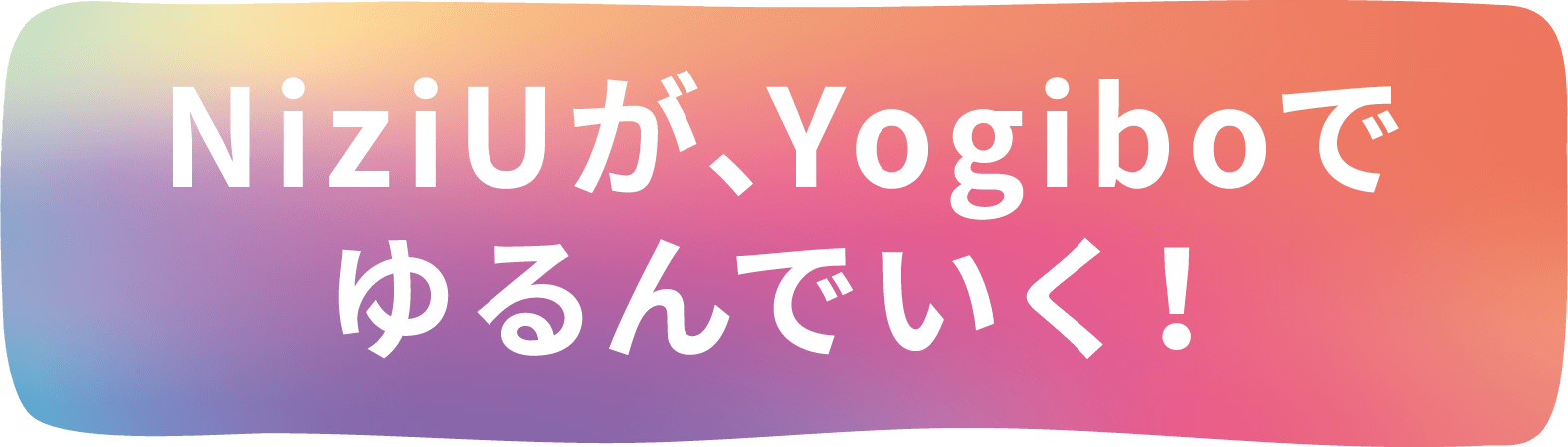 NiziUが、Yogiboでゆるんでいく!