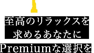 Yogibo Premium
