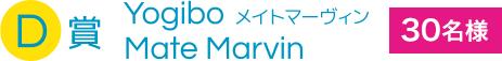 D賞 Yogibo Mate Marvin メイトマーヴィン 30名様