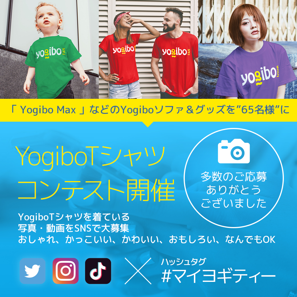 YogiboTシャツコンテスト 結果発表