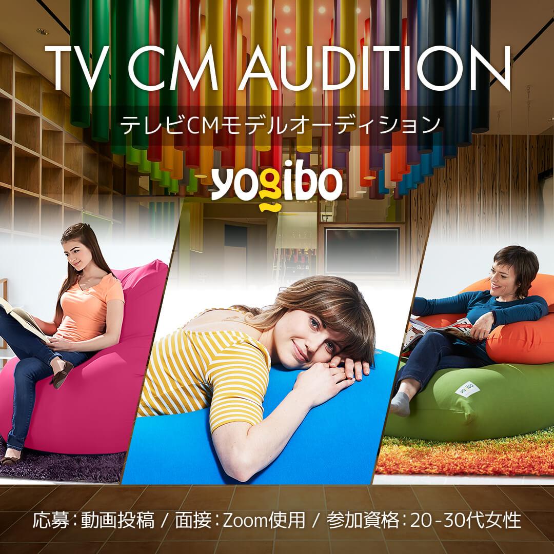 【Yogibo新ブランド】「Modju」プレゼント抽選会結果発表