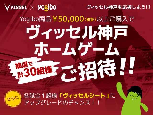 50,000円(税抜)以上お買い上げでヴィッセル神戸ホームゲームご招待!