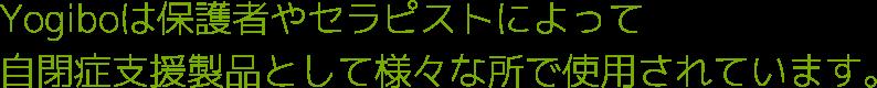 Yogiboのビーズソファは保護者やセラピストによって自閉症支援製品として様々な所で使用されています。