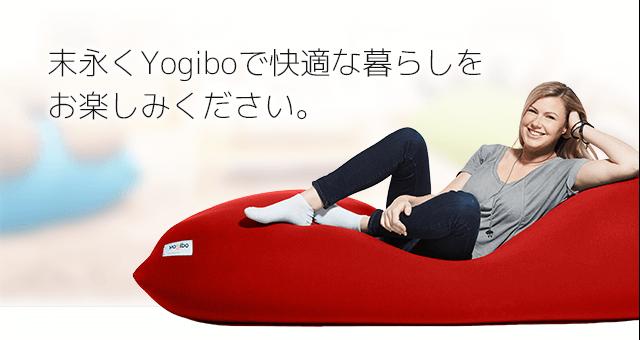 Yogiboを末永くご愛用いただくために