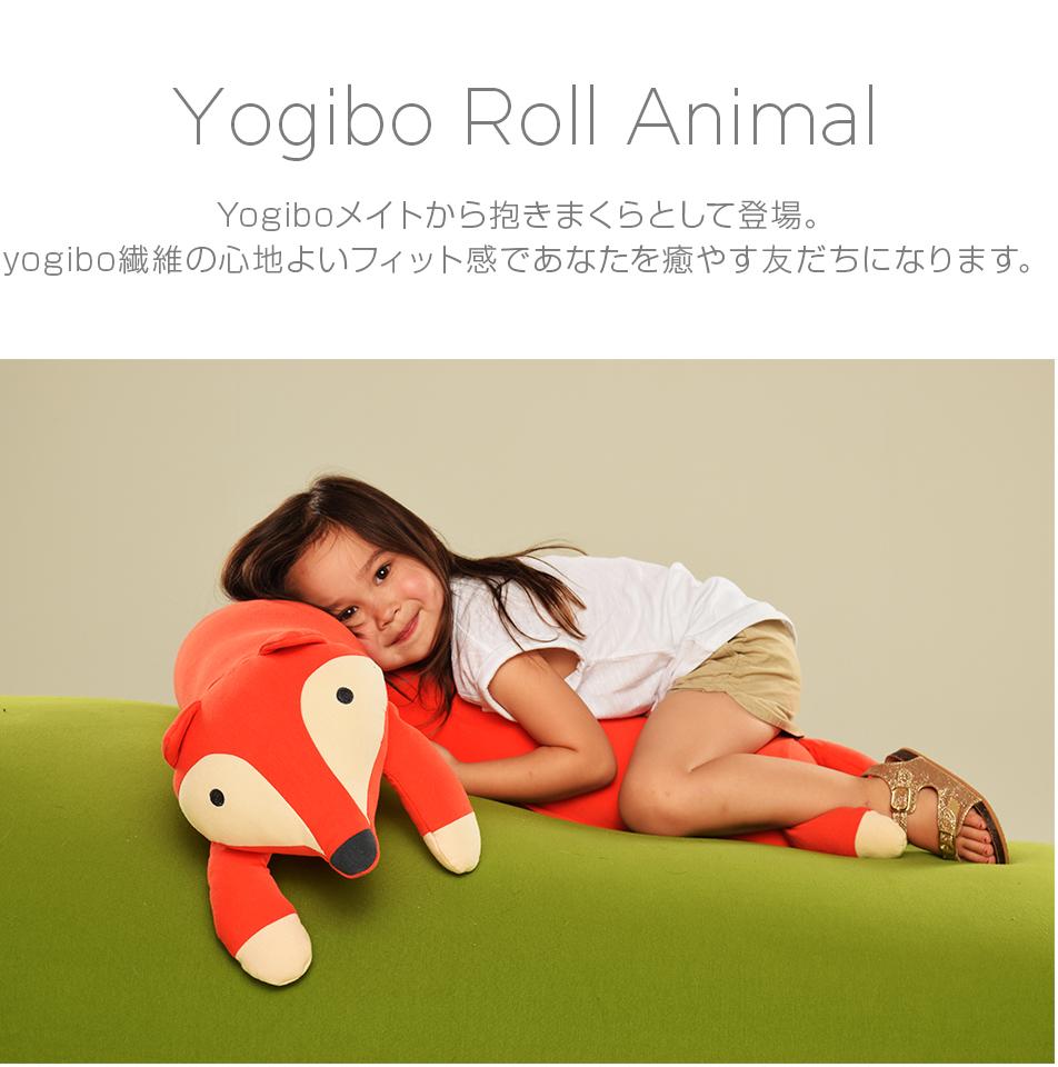 Yogibo Roll Mate  人気のメイトから抱きまくらとして登場。