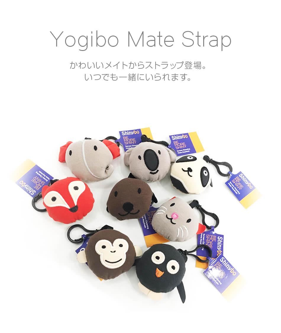 Yogibo Roll Mate  人気のメイトがストラップとして登場。