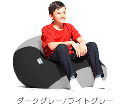 Yogibo Bubble(ダークグレー/ライトグレー)