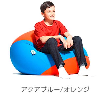 Yogibo Bubble(アクアブルー/オレンジ)
