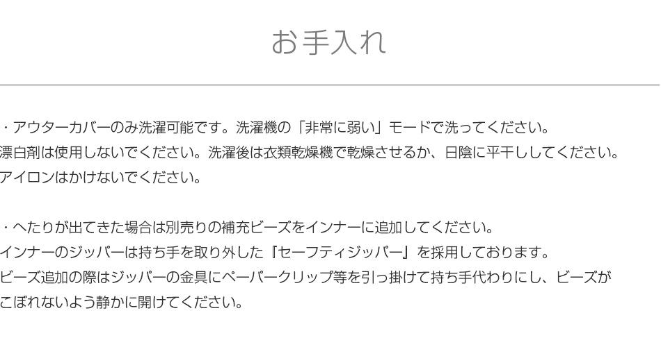 Yogibo Bubbleのお手入れについて。カバーを取り外して洗濯できます。