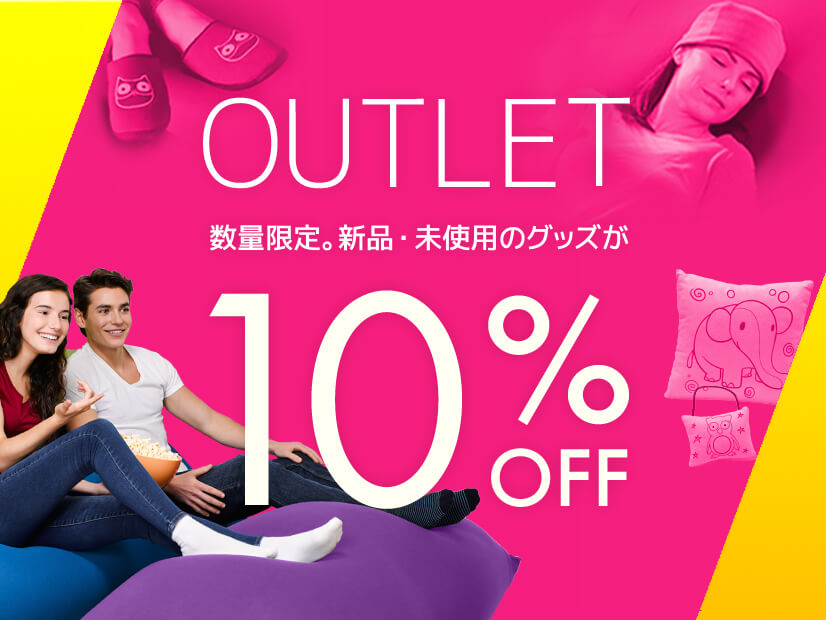 OUTLET-数量限定。新品・未使用のグッズが10%OFF