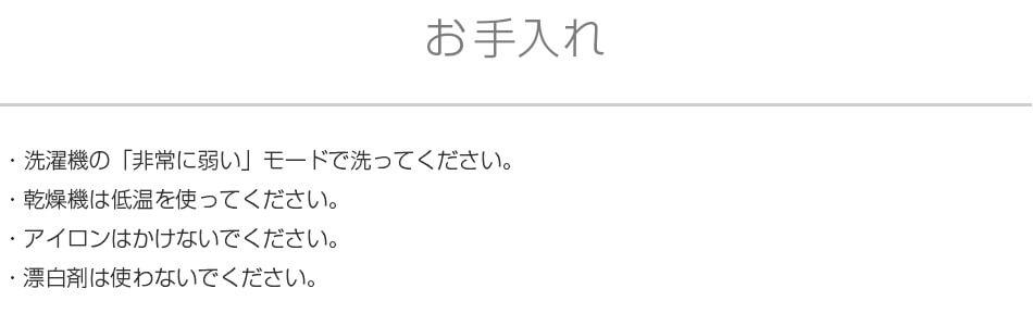 Yogibo Canvas Cushionのお手入れについて。洗濯機の非常に弱いモードで洗ってください。乾燥機は低温を使ってください。アイロンはかけないでください。漂白剤は使わないでください。