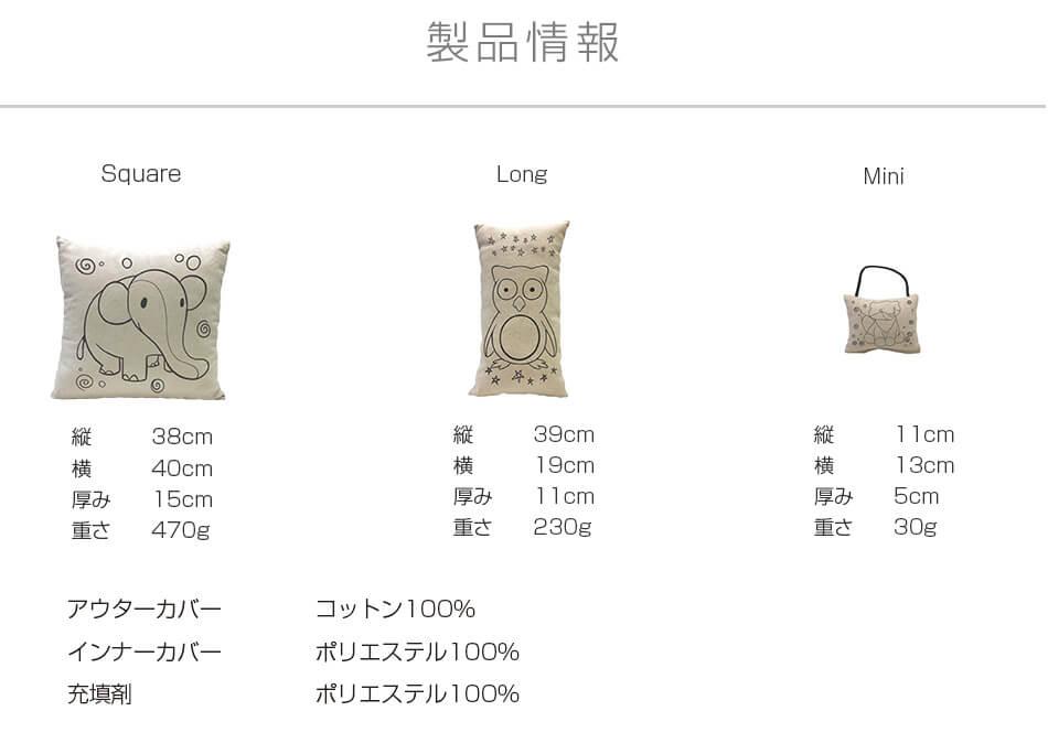 Yogibo Canvas Cushionの製品情報。正方形・長方形・小さいものがあります。