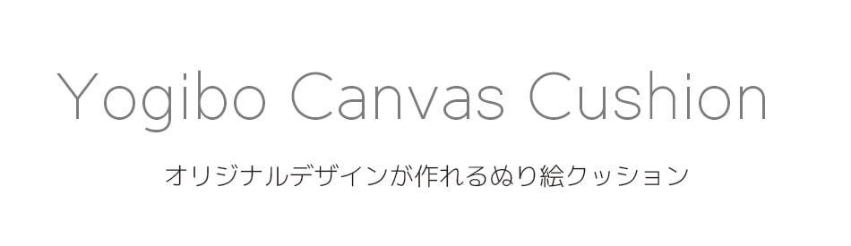 Yogibo Canvas Cushion - オリジナルデザインが作れるぬり絵クッション