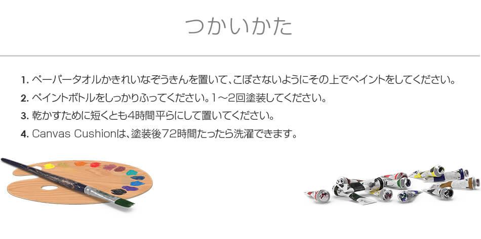 Yogibo Canvas Cushionの使い方。ペーパータオル等の上でこぼさないように色を塗ってください。ペイントボトルをしっかり振って1〜2回塗装します、4時間以上平干しにして完成。72時間以上経ったら洗濯できます。