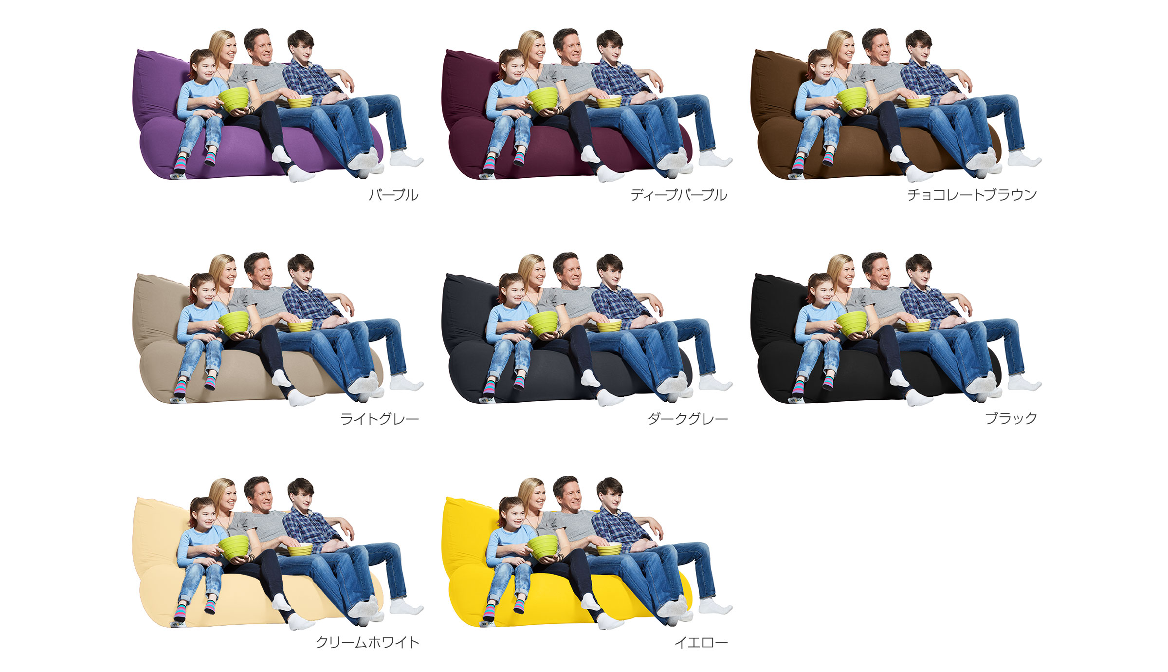 Yogibo Double(ヨギボー・ダブル) ネイビーブルー/パープル/ディープ・パープル/チョコレートブラウン/ライトグレー/ダークグレー/ブラック/クリームホワイト