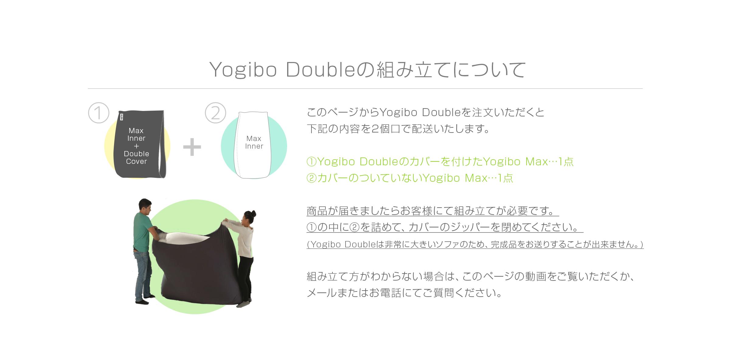 Yogibo Doubleのビーズソファはお客様にて組み立てが必要です。