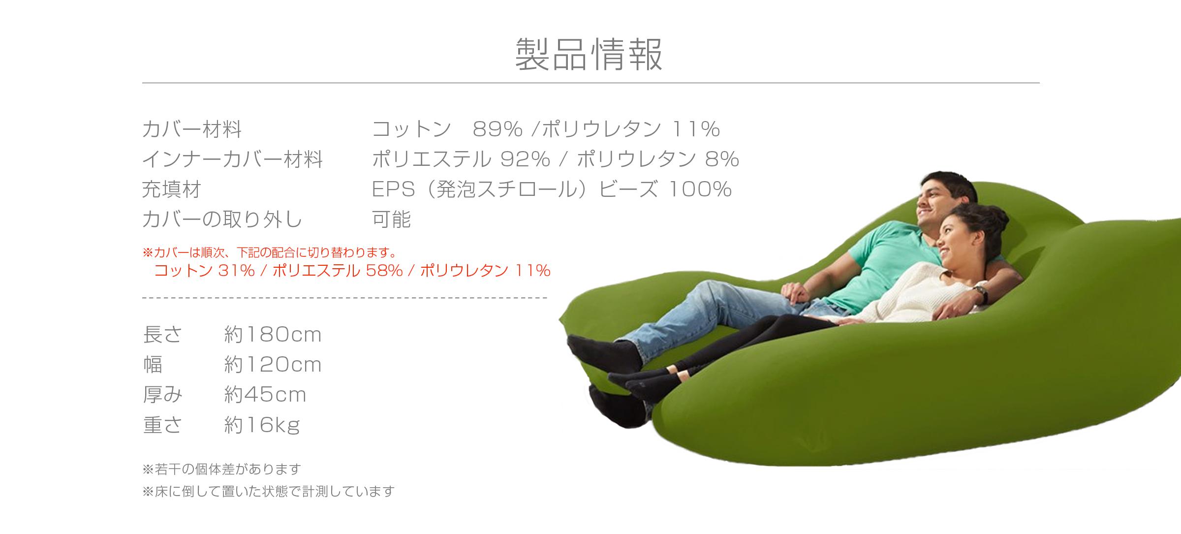 Yogibo Double(ヨギボー・ダブル)製品情報