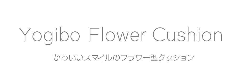 Yogibo Flower Cushion