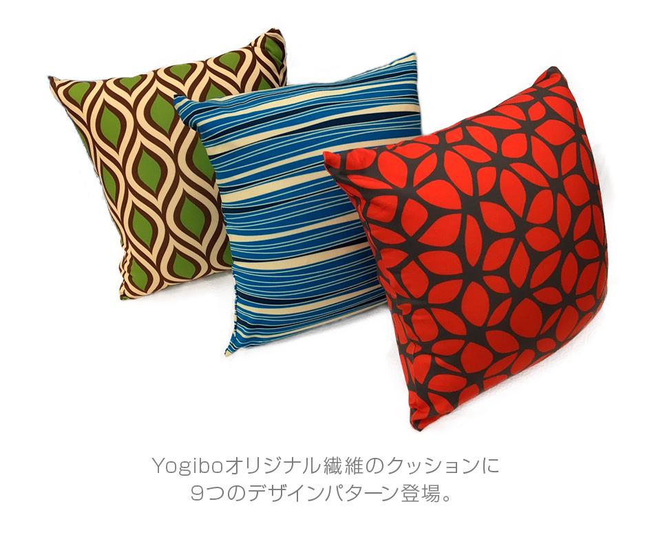 Yogiboオリジナル繊維のクッションに9つのデザインパターン登場。