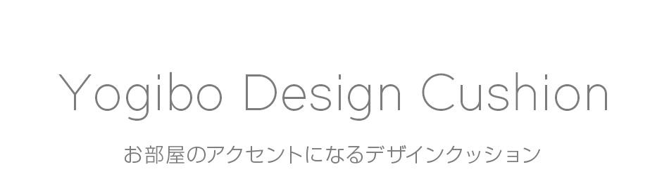 Yogibo Design Cushion