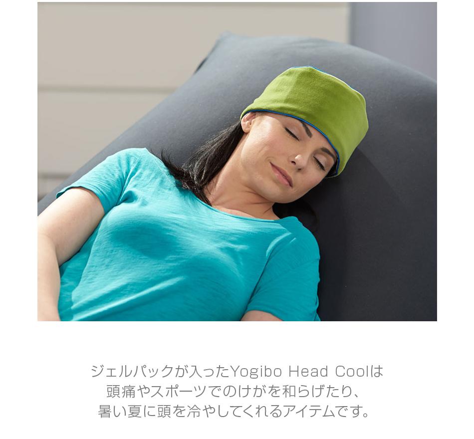 ジェルパックが入ったYogibo Head Coolは頭痛やスポーツでのケガを和らげたり、暑い夏に頭を冷やしてくれるアイテムです。