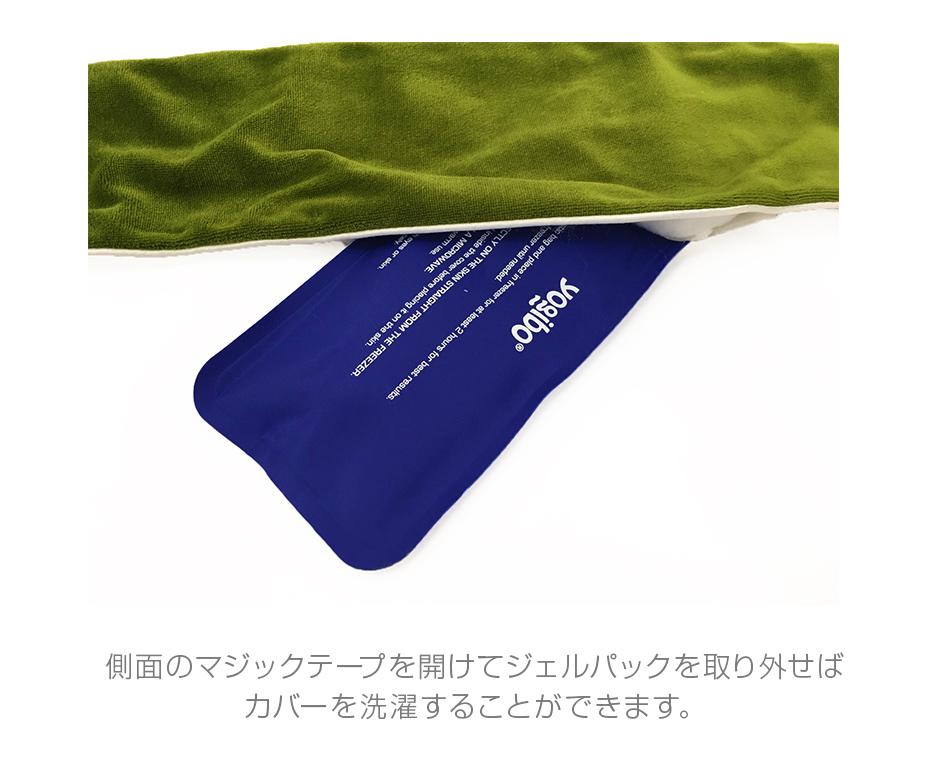 側面のマジックテープを開けてジェルパックを取り外せばカバーを洗濯することができます