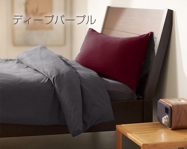 Yogibo Pillow Case ディープパープル