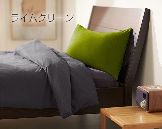 Yogibo Pillow Case ライムグリーン