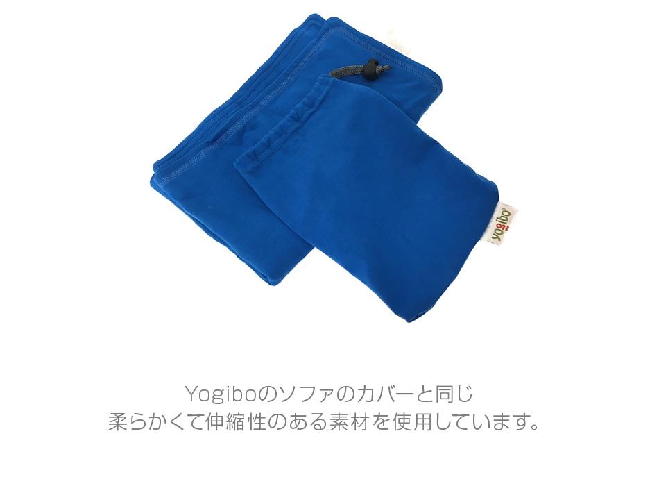 Yogiboのソファのカバーと同じ柔らかくて伸縮性のある素材を使用しています。