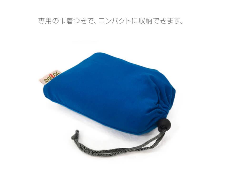 専用の巾着付きで、コンパクトに収納できます