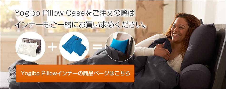 Yogibo Pillow Caseをご注文の際は、本体もご一緒にお買い求めください。Yogibo Pillowの商品ページはこちら