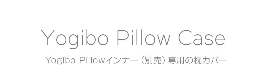 Yogibo Pillow 専用の枕カバー