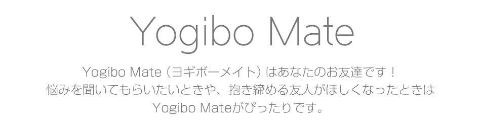 悩みを聞いてもらいたいときや、抱き締める友人がほしくなったときはYogibo Mateがぴったりです。